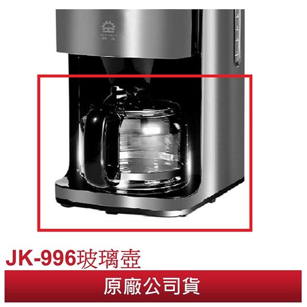 全新 晶工 美式咖啡機專用玻璃壺 咖啡壺 適用:JK-996 (XYFYF101 BZ-CM1566 也可用)