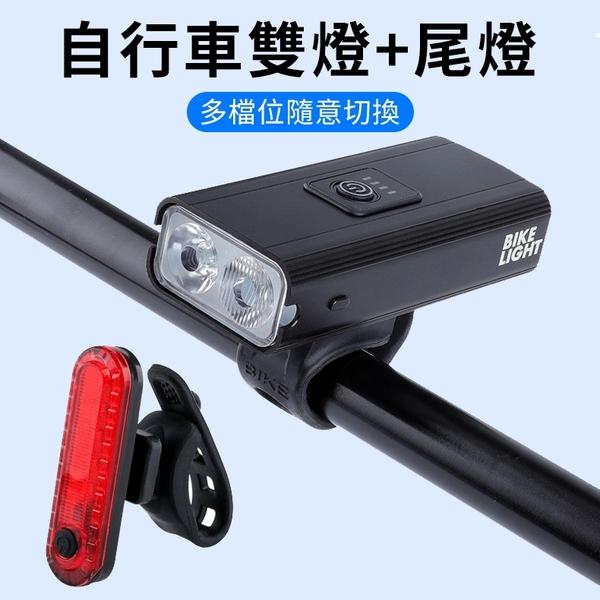 雙T6強光自行車燈 防水 光感應 單車頭燈 電子喇叭 單車前燈 車燈 腳踏車燈 自行車尾燈 usb充電