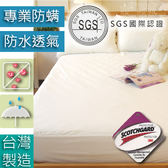 保潔墊/雙人「100%防水、防螨、抗菌、透氣」台灣製造、防螨透氣 5x6.2尺床包式保潔墊 #寢國寢城