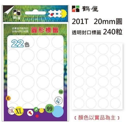 《☆享亮商城☆》201T 透明色 20mm圓形標籤 鶴屋