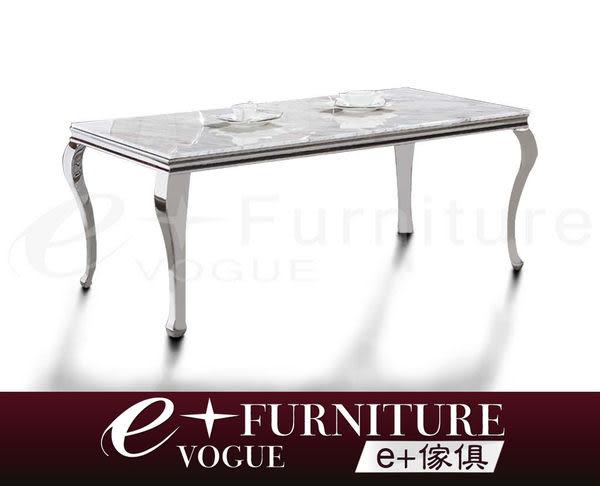 『 e+傢俱 』BT44 波丹納 Bohdana 天然玉石餐桌/不繡鋼座/時尚現代