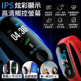 NCC認證 M3智能藍芽運動手環 彩屏 APP 拍照 心率 血壓 訊息來電顯示 生活防水 計步 睡眠監測 藍牙
