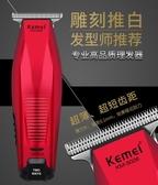 理髮器 髮廊店油頭推剪雕刻刻痕專用電推子刀頭專業光頭理髮器剃頭髮 夢藝家