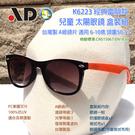 [開發票 台灣製 AD ] K6223 繽紛馬卡龍 黑橘 抗UV 兒童 太陽眼鏡 盒裝組;蝴蝶魚戶外