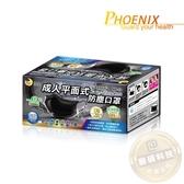 【醫碩科技】菲尼斯NP-13XPHBK時尚酷黑平面型成人防塵口罩/黑色口罩/平面口罩/潮流黑 50片/盒