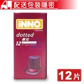 INNO 茵諾衛生套 保險套 dotted 顆粒 12入 專品藥局【2000169】