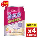 三多 SENTOSA 補體康 透析營養配方 240mlX24罐X4箱 (洗腎適用 奶素可食) 專品藥局【2015850】