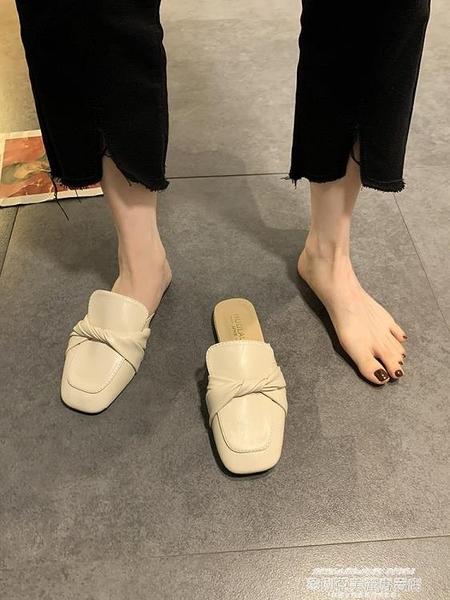穆勒鞋 包頭半拖鞋女夏外穿時尚2021年春新款網紅穆勒鞋子平底涼ins風潮 萊俐亞