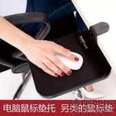 創意電腦手托架桌用電腦滑鼠墊托護腕托手腕墊子滑鼠托板滑鼠手墊