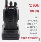 寶峰民用大功率手台自駕遊無線手持戶外對講器