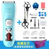 理髮器 超靜音剃頭刀電動充電式電推剪嬰幼兒童剃頭髮寶寶家用 果果輕時尚
