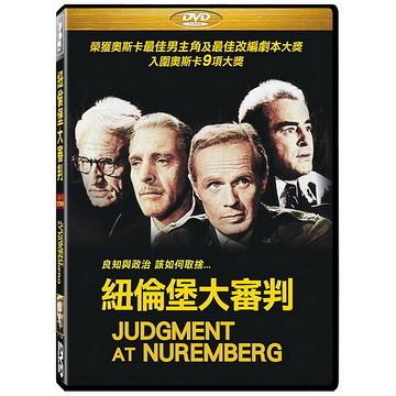 【停看聽音響唱片】【DVD】紐倫堡大審判(AK 4K數位修復)