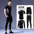 健身服男套裝運動速干衣籃球訓練服緊身衣跑步壓縮衣緊身褲健身房  快速出貨