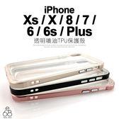 E68精品館 iPhone XS X 8 7 6 6s Plus 電鍍霧面 邊框 透明 背板 手機殼 保護套 TPU 軟殼 保護殼 手機套