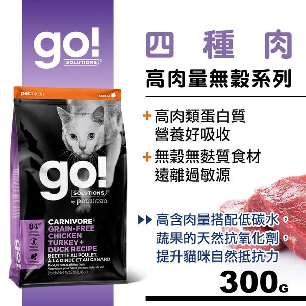 【SofyDOG】Go!84%高肉量無穀系列 四種肉 全貓配方 300克