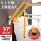 衛生間馬桶扶手老人殘疾人浴室防滑折疊欄桿...