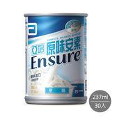 亞培 安素原味不甜(237ml)-網購限定30入