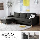 買家好評推薦👍三人+凳 L型沙發 布沙發 HOGO雨果簡約舒適沙發/2色/H&D東稻家居