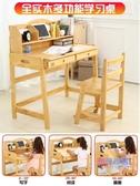 兒童書桌 兒童學習桌實木書桌多功能兒童寫字桌椅套裝小學生作業桌家用JY【快速出貨】