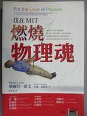 【書寶二手書T4/傳記_OFW】我在MIT燃燒物理魂_原價399_華爾達‧盧文