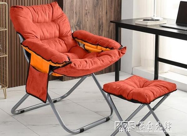 家用電腦椅子現代簡約懶人椅寢室宿舍沙發椅大學生書桌臥室靠背椅 ATF 探索先鋒
