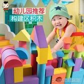 孩子寶貝eva泡沫積木大號1-2-3-6周歲軟體海綿幼兒園益智兒童玩具 大宅女韓國館韓國館