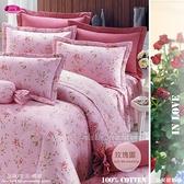 御芙專櫃『玫瑰園』高級床罩組【6*6.2尺】加大|100%純棉|五件套搭配|MIT