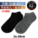 【衣襪酷】抗菌消臭 200細針 船襪 抗UV 萊卡 除臭 台灣製 老船長