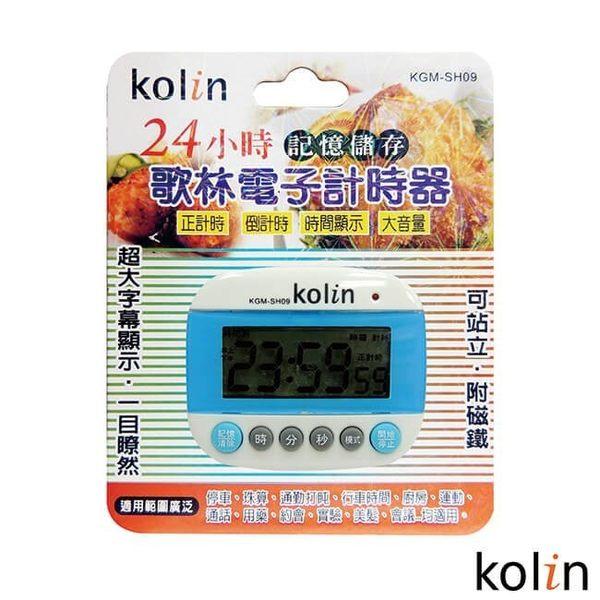 Kolin 歌林電子計時器 (橘/藍) KGM-SH09