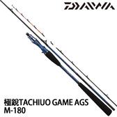 漁拓釣具 DAIWA 極鋭TACHIUO GAME AGS M-180 [船釣竿]