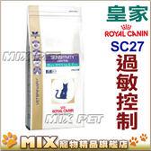 ◆MIX米克斯◆代購法國皇家貓用處方飼料. 【SC27】.貓用處方 1.5kg