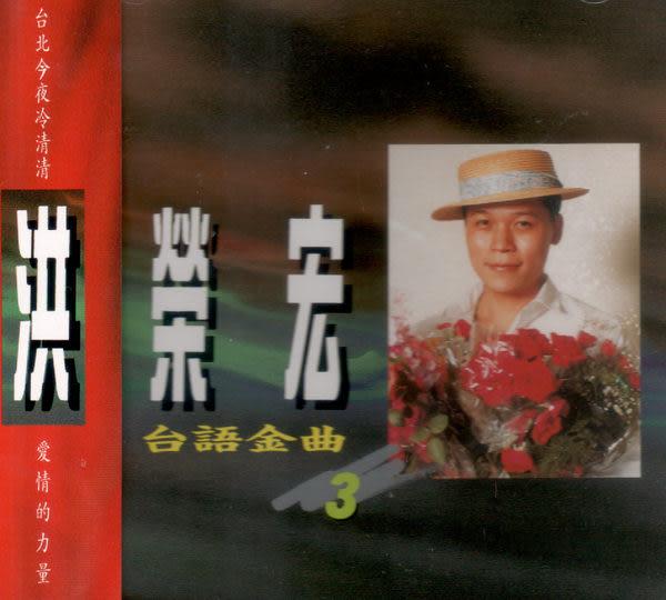 洪榮宏 台語金曲3 CD (音樂影片購)