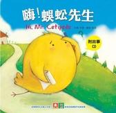(二手書)小雞妙妙的生活歷險-嗨!蜈蚣先生