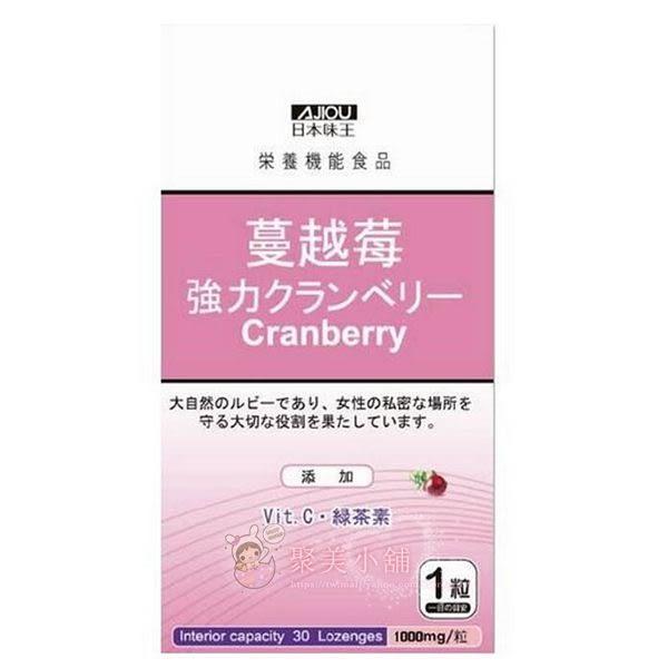 日本 味王 強效蔓越莓錠 ( 30粒 / 1瓶 ) 【聚美小舖】