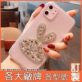 紅米 Note 9 Pro 小米 10 Lite Realme X7 Pro vivo X60 華碩 ZS670KS 水晶兔子 手機殼 水鑽殼 訂製