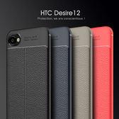【SZ13】HTC D12手機殼 荔枝紋 純色商務手機殼 D12plus手機殼