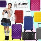 行李箱 旅行箱 莎莎代言品牌超值兩件組20吋