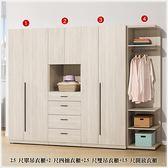 【水晶晶家具/傢俱首選】柏納德8.5x6.5尺四件式組合衣櫃全組 ZX8105-9