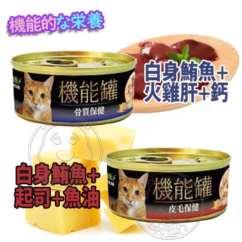 四個工作天出貨除了缺貨》AFreschisrl艾富鮮》機能罐白身鮪魚貓罐-70g(蝦)