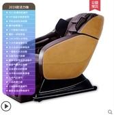 按摩椅 東方神新款按摩椅太空豪華艙SL導軌家用全身全自動小型老人按摩器全館全省免運 SP
