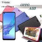 【愛瘋潮】歐珀 OPPO A53 冰晶系列 隱藏式磁扣側掀皮套 保護套 手機殼 可插卡 可站立