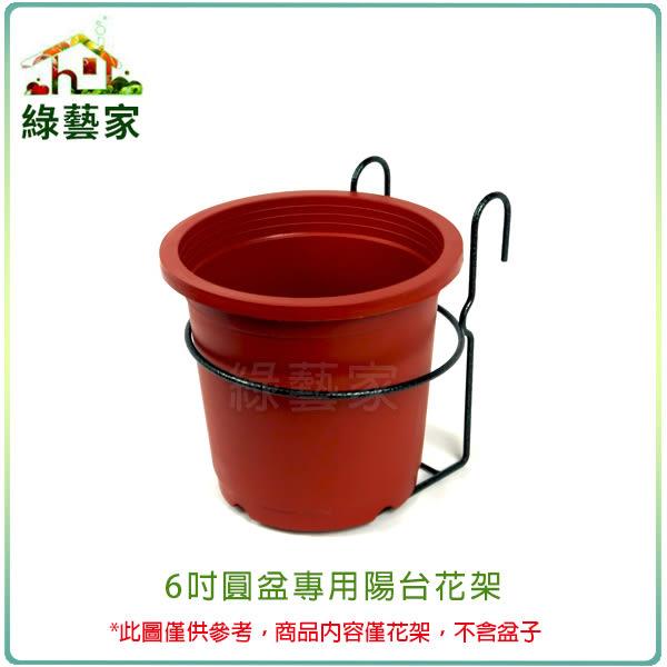 【綠藝家】6吋圓盆專用陽台花架