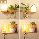 植物燈 來適北歐原木臥室燈創意簡約置物架客廳床頭燈日式榻榻米植物壁燈T