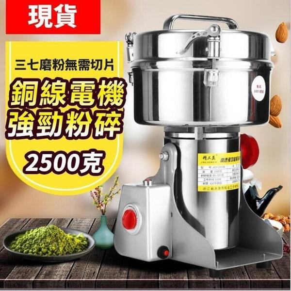 台灣現貨 2500克打粉機/粉碎機/搖擺式研磨機不銹鋼打粉機中藥材打粉研磨機粉碎機 調味料磨粉機
