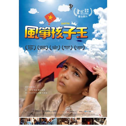 風箏孩子王 DVD  (購潮8)