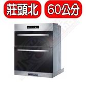(全省安裝) 莊頭北【TD-3665L-60CM】 60公分臭氧殺菌落地式烘碗機黑玻璃