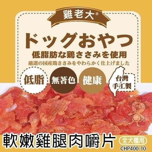 *King Wang*【CHP400-10】雞老大-超值商務包《犬用零食-軟嫩雞腿肉嚼片》360g