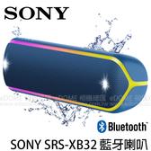 SONY SRS-XB32 藍色 NFC 防水藍芽喇叭 (免運 台灣索尼公司貨) EXTRA BASS 藍 迷你 無線喇叭