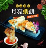 【屏聚美食】泰式月亮蝦餅8包組(2片一包/160g/片,附泰式沾醬)
