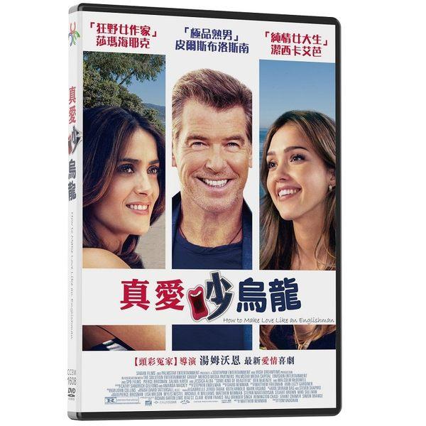 真愛吵烏龍 DVD (購潮8)